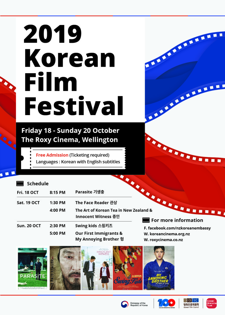 2019 Korean Film Festival Poster